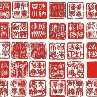 Ķīniešu vārdi un uzvārdi Taivānā, kā arī personīgie vārdu zīmogi