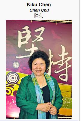 kiku chen