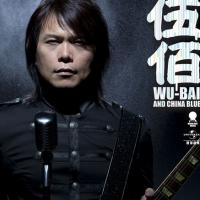 WuBai & China Blue - leģendāra Taivānas grupa un leģendāra dziesma, kuru vērts zināt no galvas
