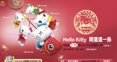 hello kitty un makdonalds