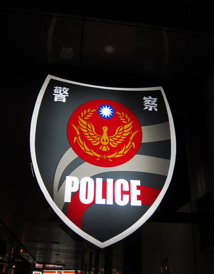 taivanas policija