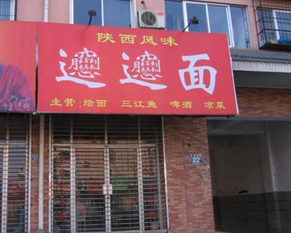 restoraans